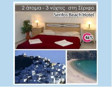 89€ από 165€ για τετραήμερη απόδραση (3 νύχτες) δύο ατόμων στην όμορφη Σέριφο στο Serifos Beach Hotel, 50μ από την θάλασσα στην περιοχή Λιβάδι. Περίοδος που καλύπτει η προσφορά: 01/05/2012 – 30/06/2012 & 01/09/2012 – 31/10/2012. Έκπτωση για εσάς 46% από τ
