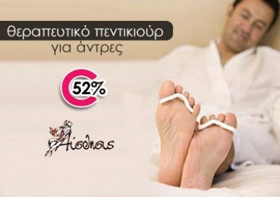 ΜΟΝΟ ΓΙΑ ΑΝΤΡΕΣ, 12€ για ένα χαλαρωτικό θεραπευτικό Pedicure,  ένα Peeling ποδιών για απολέπιση και ανανέωση της επιδερμίδας σας, καθώς και μάλαξη ρεφλεξολογίας με ενυδατική και αναπλαστική κρέμα. Μια προσφορά για άνδρες που ξέρουν να φροντίζουν τον εαυτό τους από το Studio ομορφιάς Αίσθησις στον Πειραιά. Αρχικής αξίας 25€. Έκπτωση 52%
