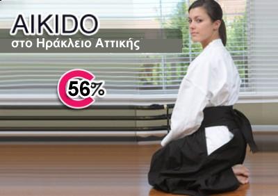 60€ από 135€, για μαθήματα AIKIDO διάρκειας 3 μηνών (πάνω από 40 μαθήματα κάθε μήνα) & απαλλαγή από το κόστος εγγραφής (20€) για άντρες και γυναίκες ηλικίας 15-65 χρονών, οι οποίοι θέλουν να γνωρίσουν τα μυστικά αυτής της Ιαπωνικής πολεμικής τέχνης που εξασκεί ψυχή και σώμα, στο Νέο Ηράκλειο (5 λεπτά απόσταση από τον σταθμό ΗΣΑΠ) Έκπτωση 56%