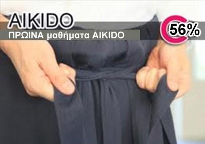 ΠΡΩΙΝΑ μαθήματα AIKIDO (7.00 - 8.15, 10.00 - 11.15) μόνο 60€ από 135€, διάρκειας 3 μηνών & απαλλαγή από το κόστος εγγραφής (20€) για άντρες και γυναίκες ηλικίας 15-65 χρονών, οι οποίοι θέλουν να γνωρίσουν τα μυστικά αυτής της Ιαπωνικής πολεμικής τέχνης που εξασκεί ψυχή και σώμα, στο Νέο Ηράκλειο (5 λεπτά απόσταση από τον σταθμό ΗΣΑΠ) Έκπτωση 56%