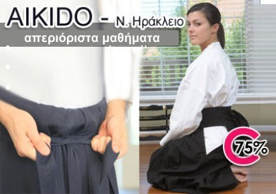 30€ από 120€ για 1 σεμινάριο aikido «εισαγωγή στο aikido για αρχάριους» και 1 μήνα εξάσκηση (απεριόριστες προπονήσεις) και απαλλαγή από το κόστος εγγραφής (20€) για άντρες και γυναίκες ηλικίας 15 – 65 χρονών που θέλουν να γνωρίσουν τα μυστικά της ιαπωνική