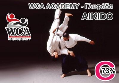 19€ για 1 μήνα μαθήματα, στην Ιαπωνική πολεμική τέχνη AIKIDO, στην Γλυφάδα. Μπορείτε να κάνετε έως 28 προπονήσεις μέσα σε ένα μήνα, μαζί με απαλλαγή από τα έξοδα εγγραφής 15 ευρώ. Μια προσφορά της Σχολής Πολεμικών Τεχνών, WCA ACADEMY. Αρχικής Αξίας 70€. Έ