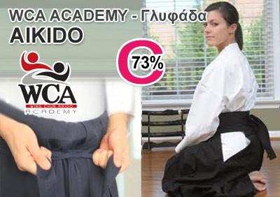 Για 1 μήνα μαθήματα, στην Ιαπωνική πολεμική τέχνη AIKIDO με 19€, στη Σχολή Πολεμικών Τεχνών, WCA ACADEMY, στην Γλυφάδα. Μπορείτε να κάνετε έως 28 προπονήσεις μέσα σε ένα μήνα, μαζί με απαλλαγή από τα έξοδα εγγραφής 15 ευρώ. Αξίας 70€. Έκπτωση 73%