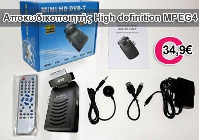 Το τηλεοπτικό σήμα, σε λιγότερο από δύο εβδομάδες θα είναι ΜΟΝΟ ψηφιακό. Αγοράστε τώρα στην οικονομικότερη τιμή τον καλύτερο αποκωδικοποιητή MiNi HD DVB-T, High definition MPEG4, μόνο 34,90€. Λιτός και κομψός, τοποθετείται απευθείας στην υποδοχή scart της