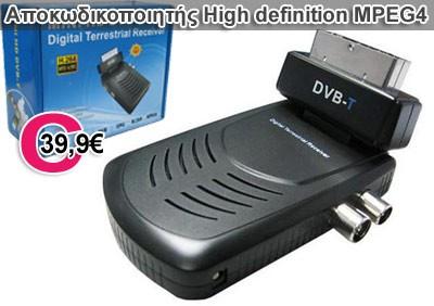 39,90€ για τον καλύτερο αποκωδικοποιητή MiNi HD DVB-T, High definition MPEG4, δεν χρειάζεται επιπλεόν καλώδιο, εγκαθίσταται πίσω από την TV και δεν φαίνεται, με Ελληνικό μενού και 2 χρόνια εγγύηση. Λιτός και κομψός, καταλαμβάνει ελάχιστο χώρο. Αρχική αξία