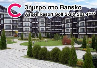 65€ ανά άτομο για ΔΥΟ διανυκτερεύσεις σε δίκλινο δωμάτιο, με πρωινό & βραδινό στο Μπάνσκο, στο Aspen Resort Golf & Ski 4****    Επίσης δωρεάν χρήση του γυμναστηρίου, της σάουνας,  χαμάμ και ζώνης χαλάρωσης καθώς & της εσωτερικής πισίνας. Περίοδος διαμονής: 20/01/13 έως 28/02/13.