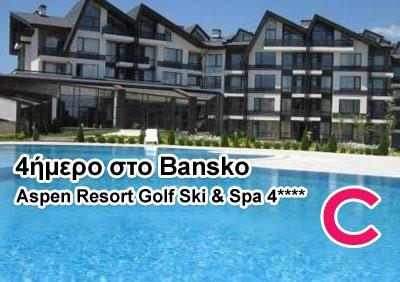 110€ ανά άτομο για ΤΡΕΙΣ  διανυκτερεύσεις στο Μπανσκο,  σε δίκλινο δωμάτιο, με πρωινό & βραδινό, στο Aspen Resort Golf & Ski 4****   Επίσης δωρεάν χρήση του γυμναστηρίου, της σάουνας,  του χαμάμ και της ζώνης χαλάρωσης καθώς & της εσωτερικής πισίνας. Περίοδος διαμονής :  20/01/13 έως 28/02/13.