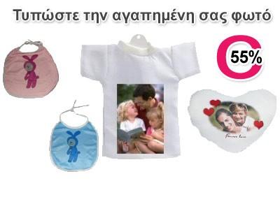 8,5€ για ένα μίνι t-shirt με κρεμάστρα και βεντούζα ή μία σαλιάρα 2 όψεων ή μία μαξιλαροθήκη σε σχήμα καρδιά. Σε όλα αυτα, τυπωμένη η αγαπημένη σας φωτογραφία ψηφιακά, ή το λογότυπο της επιλογής σας. Το καταλληλότερο δώρο για το αγαπημένος σας πρόσωπο. Με