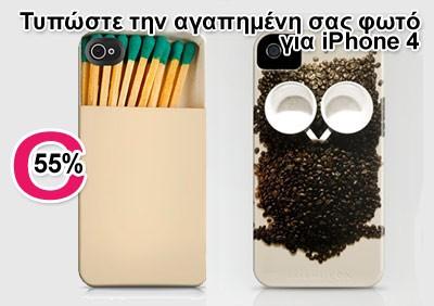 8,5€ για μία θήκη κινητού iphone 4 με περιμετρικό κόλλημα και μεταλλική πλάτη που τυπώνεται με την εικόνα ή το λογότυπο της επιλογής σας. Το καταλληλότερο δώρο για το αγαπημένος σας πρόσωπο. Με κάθε κουπόνι σας δίνουμε μια δωροεπιταγή αξίας 5 ευρώ για να