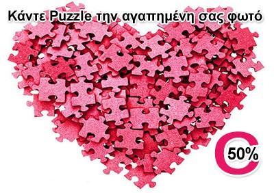 ΔΩΡΟ για την γιορτή του Αγίου Βαλεντίνου. Μόνο 6€ για ένα Puzzle  σε σχήμα καρδιά  με 27 κομμάτια δίνεται μαζί με την βάση του και εκτυπωμένη την φωτογραφία του / της αγαπημένου - ης σας που  εσείς θα μας δώσετε.  Eνα μοναδικό δώρο σε απίστευτη τιμή για την επερχόμενη γιορτή του Αγίου Βαλεντίνου και όχι μόνο. Αρχική τιμή 12 ευρώ. Έκπτωση 50%