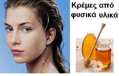 15€ από 90€, για να μάθετε να φτιάχνετε με τα χέρια τις δικές σας κρέμες προσώπου (ημέρας, νύχτας, αντιγηραντικές, peeling, μάσκες) με καθαρά και φυσικά υλικά, μέσα από το ΣΕΜΙΝΑΡΙΟ ΑΡΩΜΑΤΟΘΕΡΑΠΕΙΑΣ που θα διεξαχθεί από το Κέντρο Υγείας και Εναρμόνισης στ