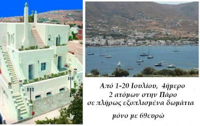 69€ από 138€, από 1-20 Ιουλίου στην Πάρο, για 4ήμερη διαμονή (3 διανυκτερεύσεις) δύο ατόμων, στα πλήρως εξοπλισμένα δωμάτια του Kontaratos Studios & Apartments, στην όμορφη Παροικιά. Δυνατότητα φιλοξενίας & περισσότερων ατόμων, σε διαμερίσματα και μεζονέτ