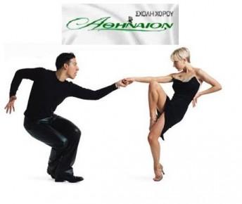 Χορός για όλους με 29€ από 160€ για 16 μαθήματα και επιλέξτε μεταξύ ZUMBA, Αργεντίνικου TANGO, ORIENTAL, LATIN, Ευρωπαϊκούς & ελληνικούς χορούς. Μαθήματα έως το τέλος Οκτώβρη. Ξεκινήστε αυτό το καλοκαίρι, το μαγικό ταξίδι του χορού με τους έμπειρους καθηγ