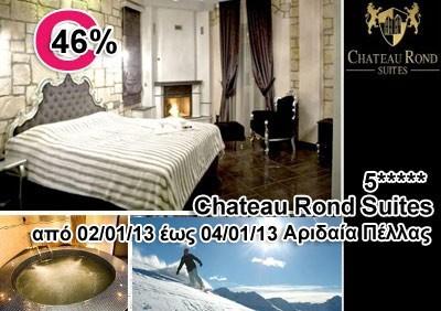 Αμέσως μετά την Πρωτοχρονιά, πολυτελείς διακοπές στο Chateau Rond Suites 5 αστέρων, μόνο 199€ από 370€, τριήμερη διαμονή (2 νύχτες) πολυτέλειας & χαλάρωσης σε δίκλινη σουΐτα ή 290€ από 540€ για 4ήμερη διαμονή (3 νύχτες). Βρίσκεται πολύ κοντά στα υαματικά