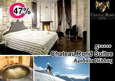 Διακοπές στην Αριδαία, στο πολυτελές ξενοδοχείο Chateau Rond Suites 5***** , μόνο 159€ από 360€, για καθημερινές. Τριήμερη διαμονή  (2 νύχτες) πολυτέλειας & χαλάρωσης  σε δίκλινη σουΐτα. Βρίσκεται πολύ κοντά στα υαματικά λουτρά Πόζαρ, στο Λουτράκι Αριδαίας. Περιλαμβάνεται  ημιδιατροφή (πρωινό & βραδινό) & δωρεάν χρήση χαμάμ, σάουνας & υδρομασάζ.  Η προσφορά ισχύει για τις εξής ημερομηνίες: 10/01/2013 - 28/02/2013 καθημερινές, από ΚΥΡΙΑΚΗ έως ΠΕΜΠΤΗ.  Έκπτωση για σας 56%