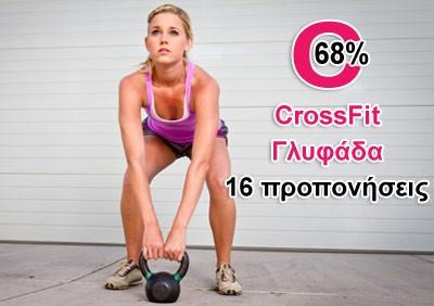 19€ για ένα μήνα μυϊκής ενδυνάμωσης CrossFit (16 προπονήσεις) στο κέντρο της Γλυφάδας. ΔΩΡΕΑΝ τα έξοδα εγγραφής (15€). Ένα πρόγραμμα που απευθύνεται σε όλους όσους αγαπούν το σώμα τους και τους αρέσει να νοιώθουν υγιείς, γεμάτοι ενέργεια και ευεξία, από τ