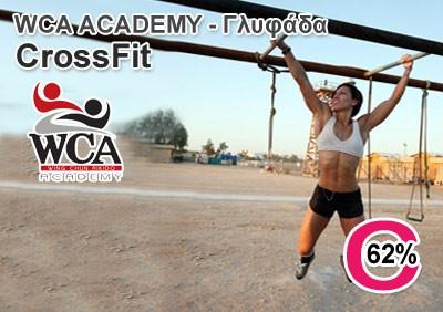 40€ για δύο μήνες μυϊκής ενδυνάμωσης CrossFit (32 προπονήσεις) στο κέντρο της Γλυφάδας. ΔΩΡΕΑΝ τα έξοδα εγγραφής (15€). Η WCA ACADEMY, προσφέρει ένα πρόγραμμα που απευθύνεται σε όλους όσους αγαπούν το σώμα τους και τους αρέσει να νοιώθουν υγιείς, γεμάτοι