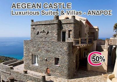 Απολαύστε την εξαιρετική Άνδρο και την πολυτέλεια, μοναδική αρχιτεκτονική & συγκλονιστική θέα του AEGEAN CASTLE Luxurious Suites & Villas, για ένα τετραήμερο, τον Ιούνιο, με τις εξής επιλογές : (α) 240€ από 480€, για δύο άτομα στη σουίτα Sunrise, (β) 480€