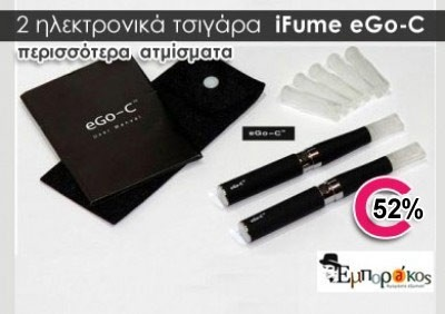 Ηλεκτρονικό τσιγάρο, EGO-C τώρα μόνο με 49.90€ από 105€. Το σετ 2 ηλεκτρονικών τσιγάρων έχει τεράστια οικονομία στα αναλώσιμα και αφαιρούμενη κεφαλή ατμοποιητή. Δώρο ένα υγρό αναπλήρωσης της επιλογής σας & δυνατότητα αποστολής σε όλη την Ελλάδα με 5€ επιπ