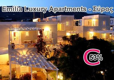 45€ το άτομο για ένα κοσμοπολίτικο Τριήμερο (2 διανυκτερεύσεις) στη Σύρο, σε δίκλινο δωμάτιο με παραδοσιακό πλούσιο πρωινό, early check in 10.00 και late check out, στο πολυτελές συγκρότημα Emilia Luxury Apartments Προσφορά για κρατήσεις έως 6/7/12 με αρχ