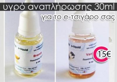 15€ από 25€ για ένα ΥΓΡΟ ΑΝΑΠΛΗΡΩΣΗΣ 30ml για το ηλεκτρονικό σας τσιγάρο με δωρεάν αποστολή σε όλη την Ελλάδα και δυνατότητα επιλογής ανάμεσα σε 15 γεύσεις. Έκπτωση 40%