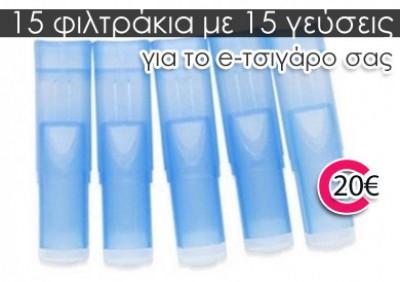 20€ από 35€ για 15 φιλτράκια ατμίσματος για το ηλεκτρονικό σας τσιγάρο με 15 διαφορετικές γεύσεις για να τις δοκιμάσετε όλες και να καταλήξετε στις αγαπημένες σας. Τα φιλτράκια έχουν συνολική ποσότητα υγρών 18ml και χρώμα μπλέ διάφανο. Μια προσφορά από το