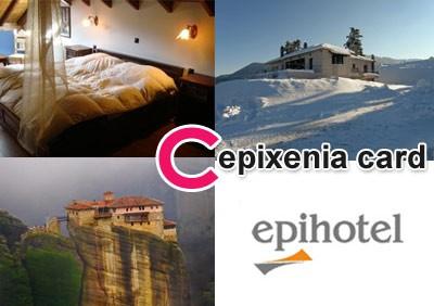 Διακοπές όλο το χρόνο με την Epixenia Card! Μόνο 299€ για 10 ημέρες (9 διανυκτερεύσεις), 2 άτομα, με πρωινό, ελεύθερη επιλογή ημερομηνίας, δυνατότητα «σπασίματος» του 10ημέρου και επιλογή σε 3 διαφορετικά εκπληκτικά, ζεστά και φιλόξενα καταλύματα, σε 3 δι