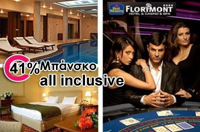 Bansko all inclusive, με 130€ ένα τετραήμερο (3 νύχτες)  ανά άτομο , (σε δίκλινο) στο πολυτελές Florimont Casino & Spa Hotel, με πλούσιο πρωινό μπουφέ, brunch, μεσημεριανό, απογευματινό, βραδινό φαγητό & στη διάθεση σας υπέρυθρη σάουνα, χαμάμ, τζακούζι, πισίνα & κέντρο fitness, αξίας 220€. Έκπτωση 41%