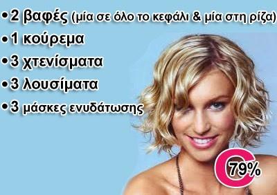 24.90€ από 118€ για (2) βαφές (μία σε όλο το μαλλί & μία στη ρίζα) & (1) κούρεμα, (3) χτενίσματα (3) λουσίματα & (3) μάσκες ενυδάτωσης. Πλήρες πακέτο περιποίησης των μαλλιών σας που θα λατρέψετε. Προσφορά του κομμωτηρίου «Hair Time» στο Νέο Κόσμο. Έκπτωση