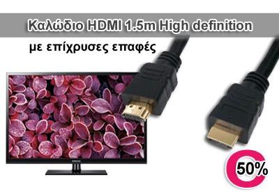 7,5€ για ένα καλώδιο HDMI 1.5m υψηλής ταχύτητας. Ιδανικό για αποκωδικοποιητές High Definition, ταινίες Blu-ray