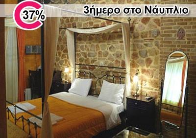 Χριστούγεννα και Πρωτοχρονιά, 3ήμερο στο Ναύπλιο με πρωινό για 2 άτομα σε Standard ή Superior Δίκλινο δωμάτιο, στο Συγκρότημα Καταλυμάτων Acronafplia Pension, μόνο 95€ από 170€ (Standard room κτήριο Δ') ή 109€ από 190€ (Standard room κτήριο B') ή 170€ από