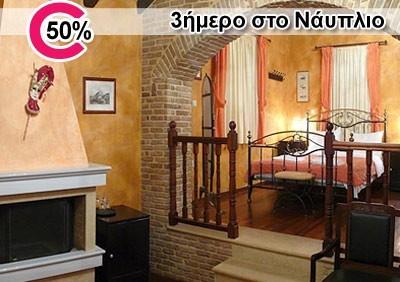 Διακοπές στο  Ναύπλιο, με πρωινό για 2 άτομα, 3 ημέρες,σε Standard ή Superior Δίκλινο δωμάτιο, στο Συγκρότημα Καταλυμάτων Acronafplia Pension, μόνο 75€ από 150€ (Standard room κτήριο Δ') ή 89€ από 170€ (Standard room κτήριο B') ή 130€ από 260€ (Superior room κτήριο Α'). Έκπτωση 50%.