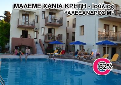 """29€ από 60€ ανά διανυκτέρευση 2 ατόμων & late check out, στο Μάλεμε, Πλατανιάς, στα εξαιρετικά ΧΑΝΙΑ, στο """"Hotel ALEXANDROS M. Studios & Apartments"""