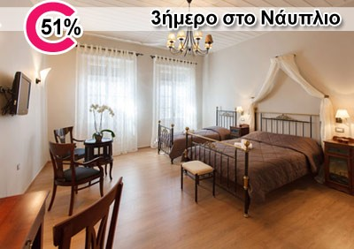 Διακοπές στο Ναύπλιο 99€ για τρεις (3) ημέρες (δύο (2) διανυκτερεύσεις) για δύο άτομα, με late checkout ,σε Standard Double Room ή 109€ σε Superior Double Room, στη Pension Althaia, σε ένα από τα στενά δρομάκια του Ναυπλίου, στο κέντρο της παλαιάς πόλης. Αρχική αξία 200€ και 230€ αντίστοιχα.
