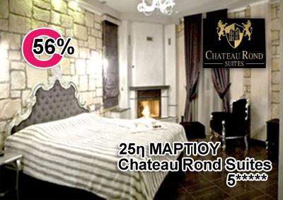 3ημερο 25ης ΜΑΡΤΙΟΥ, στο πολυτελές ξενοδοχείο Chateau Rond Suites 5***** , στην Αριδαία, μόνο 190€ από 390€. Τριήμερη διαμονή  (2 νύχτες) πολυτέλειας & χαλάρωσης  σε δίκλινη σουΐτα. Βρίσκεται πολύ κοντά στα υαματικά λουτρά Πόζαρ, στο Λουτράκι Αριδαίας. Περιλαμβάνεται  ημιδιατροφή (πρωινό & βραδινό) & δωρεάν χρήση χαμάμ, σάουνας & υδρομασάζ.  Η προσφορά ισχύει για τις εξής ημερομηνίες:από 22/03/2013 έως 25/03/2013.  Έκπτωση για σας 56%