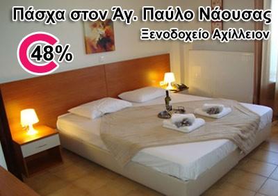 ΠΑΣΧΑ διακοπές στα 3-5 Πηγάδια, μόνο 139€ τα 2 άτομα σε δίκλινο δωμάτιο, 5 ημέρες (4 διανυκτερεύσεις), για την περίοδο 03/05/2013 έως 07/05/2013 με πλούσιο πρωινό και γεύμα στο πανέμορφο ξενοδοχείο Αχίλλειον. Late check out στις 15.00μμ. Το πρώτο παιδί έως 8 ετών, δωρεάν. Αρχικής αξίας 250€, έκπτωση 48%.