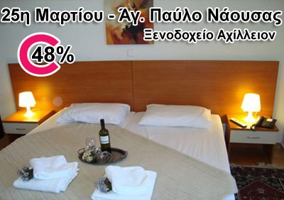 25η Μαρτίου διακοπές στα 3-5 Πηγάδια, μόνο 99€ τα 2 άτομα σε δίκλινο δωμάτιο, 4 ημέρες (3 διανυκτερεύσεις), για την περίοδο 22/03/2013 έως 25/03/2013 με πλούσιο πρωινό και γεύμα στο πανέμορφο ξενοδοχείο Αχίλλειον. Late check out στις 15.00μμ. Το πρώτο παιδί έως 8 ετών, δωρεάν. Αρχικής αξίας 195€, έκπτωση 48%.