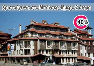 Χριστούγεννα στο Μπάνσκο. Μόνο 270€ για 2 άτομα σε δίκλινο δωμάτιο, 4 ημέρες (3 διανυκτερεύσεις) με ΗΜΙΔΙΑΤΡΟΦΗ, στο Hotel BANDERITSA 4****. Η διαμονή για παιδιά έως 5 ετών είναι δωρεάν, για παιδιά από 6 έως 12 ετών υπάρχει έκπτωση 50%. Η προσφορά αφορά τ