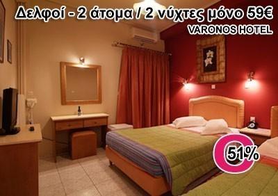 59€, στους Δελφούς στο φιλόξενο Varonos Hotel , για 2 άτομα σε δίκλινο δωμάτιο, με πλούσιο πρωινό σε μπουφέ, 3 ημέρες (2 διανυκτερεύσεις). Η διαμονή για ένα παιδί έως 5 ετών είναι δωρεάν. Η προσφορά αφορά την περίοδο από 07 Ιανουαρίου έως 31 Ιανουαρίου. Α