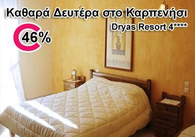 ΚΑΘΑΡΑ ΔΕΥΤΕΡΑ διακοπές στο Καρπενήσι μόνο με 119€ τα 2 άτομα σε δίκλινο δωμάτιο, 3 ημέρες (2 διανυκτερεύσεις), με πλούσιο πρωινό και βραδινό γεύμα στο πανέμορφο Μεγάλο χωριό του Καρπενησίου στο ξενοδοχείο Dryas Resort για την περίοδο 15/03/13 έως 18/03/13. Late check out στις 17.00μμ. Το πρώτο παιδί έως 8 ετών, δωρεάν. Αρχικής αξίας 220€, έκπτωση 46%.