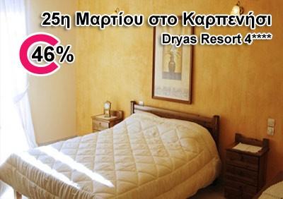 3ήμερο 25ης ΜΑΡΤΙΟΥ, διακοπές στο Καρπενήσι μόνο με 119€ τα 2 άτομα σε δίκλινο δωμάτιο, 3 ημέρες (2 διανυκτερεύσεις), με πλούσιο πρωινό και βραδινό γεύμα στο πανέμορφο Μεγάλο χωριό του Καρπενησίου στο ξενοδοχείο Dryas Resort για την περίοδο 22/03/13 έως 25/03/13. Late check out στις 17.00μμ. Το πρώτο παιδί έως 8 ετών, δωρεάν. Αρχικής αξίας 220€, έκπτωση 46%.