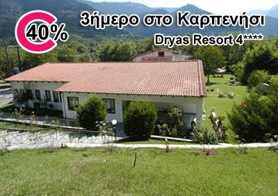 90€ τα 2 άτομα σε δίκλινο δωμάτιο, 3 ημέρες (2 διανυκτερεύσεις), με πλούσιο πρωινό στο πανέμορφο Μεγάλο χωριό του Καρπενησίου στο ξενοδοχείο Dryas Resort για την περίοδο 07/02/13 έως 15/03/13. Late check out  στις 15.00μμ ανάλογα με την διαθεσιμότητα. Το πρώτο παιδί έως 8 ετών, δωρεάν. Αρχικής αξίας 150€, έκπτωση 40%.