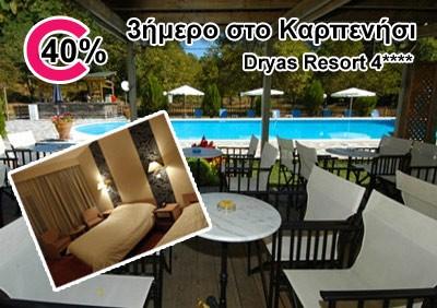 25ης ΜΑΡΤΙΟΥ, 3ήμερο στο Καρπενήσι μόνο με 119€ τα 2 άτομα σε δίκλινο δωμάτιο. 3 ημέρες (2 διανυκτερεύσεις), με πλούσιο πρωινό και ένα βραδινό γεύμα στο πανέμορφο Μεγάλο χωριό του Καρπενησίου στο ξενοδοχείο Dryas Resort για την περίοδο 22/03/13 έως 25/03/13. Late check out στις 17.00μμ. Το πρώτο παιδί έως 8 ετών, δωρεάν. Αρχικής αξίας 220€, έκπτωση 46%.