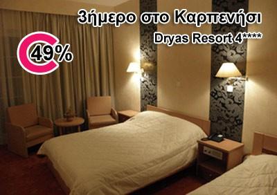 99€ τα 2 άτομα σε δίκλινο δωμάτιο, 3 ημέρες (2 διανυκτερεύσεις), με πλούσιο πρωινό και ένα βραδινό γεύμα στο πανέμορφο Μεγάλο χωριό του Καρπενησίου στο ξενοδοχείο Dryas Resort για την περίοδο 07/02/13 έως 15/03/13. Late check out  στις 15.00μμ ανάλογα με την διαθεσιμότητα. Το πρώτο παιδί έως 8 ετών, δωρεάν. Αρχικής αξίας 195€, έκπτωση 49%.