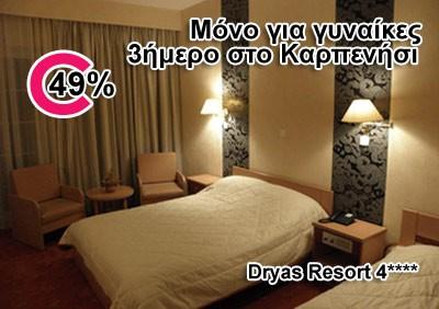 Μόνο για γυναικοπαρέες. SUPER προσφορά μόνο 89€ τα 2 άτομα σε δίκλινο δωμάτιο, 3 ημέρες (2 διανυκτερεύσεις), με πλούσιο πρωινό και ένα βραδινό γεύμα στο πανέμορφο Μεγάλο χωριό του Καρπενησίου στο ξενοδοχείο Dryas Resort για την ΓΙΟΡΤΗ της ΓΥΝΑΙΚΑΣ 08/03/13 έως 10/03/13 αναχώρηση. Late check out  στις 15.00μμ ανάλογα με την διαθεσιμότητα. Το πρώτο παιδί έως 8 ετών, δωρεάν. Αρχικής αξίας 195€, έκπτωση 54%.