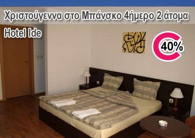 Εκπληκτική προσφορά, μόνο 186€, Χριστούγεννα στο Μπάνσκο, για 2 άτομα σε δίκλινο δωμάτιο, 4 ημέρες (3 διανυκτερεύσεις) με πρωινό, στο Hotel IDE. Η διαμονή για παιδιά έως 6 ετών είναι δωρεάν, για παιδιά από 7 έως 12 ετών υπάρχει έκπτωση 50%. Η προσφορά αφο