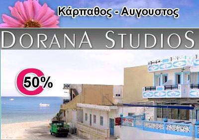 Καταπράσινη Κάρπαθος δίπλα στο κύμα, με 99€ τον Ιούλιο, 129€ τον Αύγουστο ή 79€ τον Σεπτέμβριο για ένα 4ήμερο δύο ατόμων, στα ενοικιαζόμενα δωμάτια «Dorana Studios» στο Διαφάνι της Καρπάθου. Έκπτωση 40%