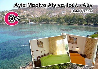 Διακοπές στην κοντινή Αίγινα. Μόνο 78€ τρεις ημέρες (2 διανυκτερεύσεις) για 2 άτομα, σε δίκλινο με μπαλκόνι και πλούσιο πρωινό μπουφέ, στο φιλόξενο ξενοδοχείο RACHEL που βρίσκεται στην παραλία της Αγίας Μαρίνας, Αίγινα. Εναλλακτικά, τετραήμερο (3 νύχτες)