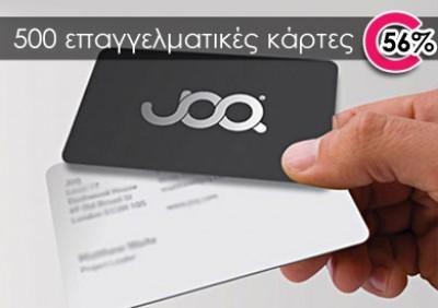 Μόνο με 22€, η Indesigner εκτυπώνει για σας 500 επαγγελματικές κάρτες μιας όψης σε χαρτί illustration ή Velvet 350γρ και δημιουργεί για σας την μακέτα αν δεν έχετε ήδη. Σούπερ προσφορά αρχικής αξίας 50€ με έκπτωση 56%