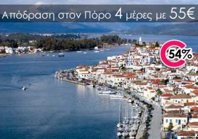 Σαββατοκύριακα Απριλίου-Μαιου στον Πόρο, για δύο άτομα, με 55€ από 120€, ένα τετραήμερο (3 διανυκτερεύσεις), στο ήσυχο περιβάλλον των Studios «Kaikas» ή «Zontanos» στην περιοχή Ασκέλι. Εναλλακτικά, 65€ για τρίκλινο. Η προσφορά ισχύει για όλο το Μαίο-Ιούνι
